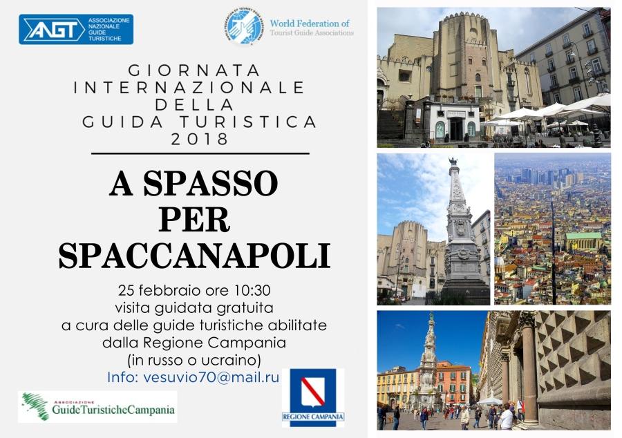 NAPOLI - 25 FEBBRAIO Spaccanapoli